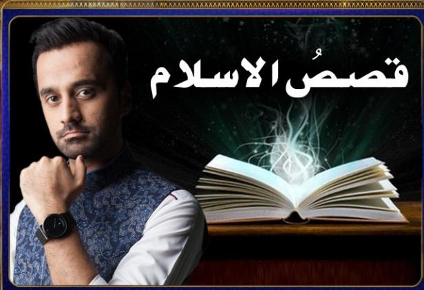 Shan-e-Ramazan – 2016 - ARY Digital