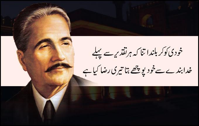 Famous Quotes Of Allama Iqbal In English About Education: 10 Quotes Of Allama Iqbal That Will Certainly Move You