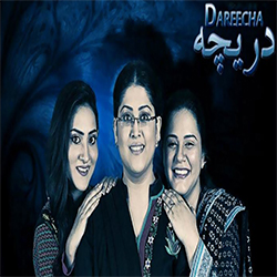 Dareecha
