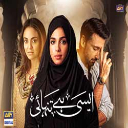 AISI HAI TANHAI – ARY DIGITAL EXCLUSIVE DRAMA