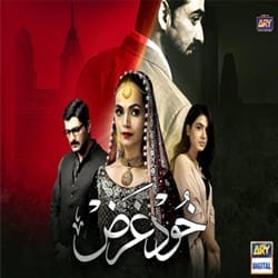 KHUDGARZ – ARY DIGITAL EXCLUSIVE DRAMA