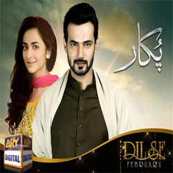 'Pukaar' – ARY Digital Exclusive Drama