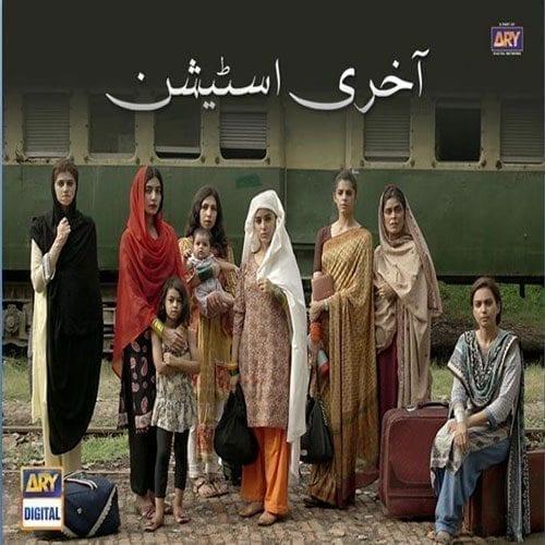 'Akhri Station'-Women as Heroes Of Their Own Stories.