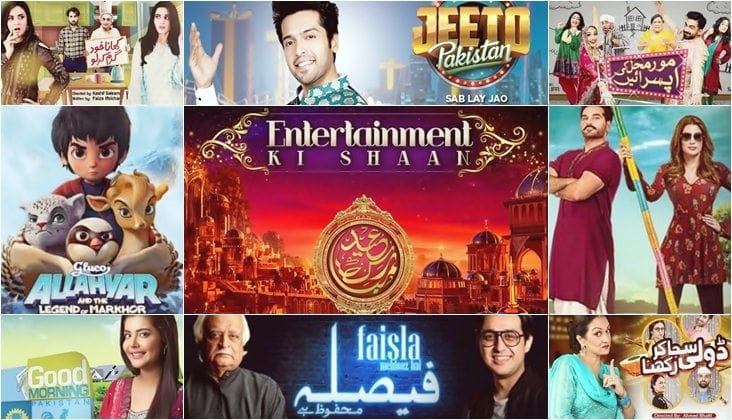Celebrate This Eid With ARY Digital's 'Entertainment Ki Shaan'