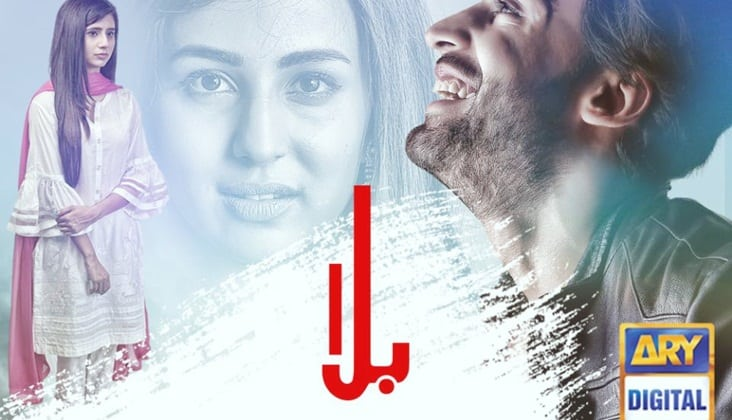 Balaa | An Agglomeration Of Insecurity, Jealousy And Revenge