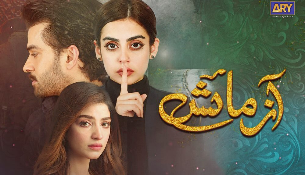 Azmaish   The tale of an unwanted step-daughter/step-sister
