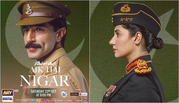 Aik Hai Nigar, to premiere this week!